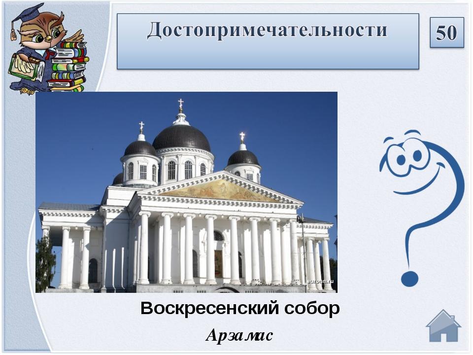 Воскресенский собор Арзамас