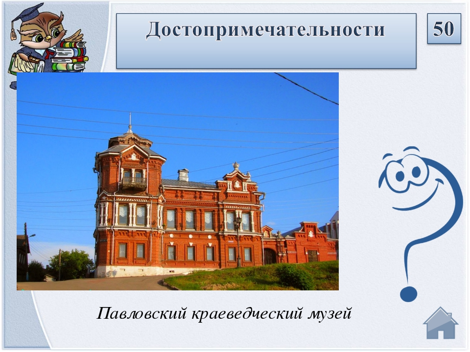 Павловский краеведческий музей