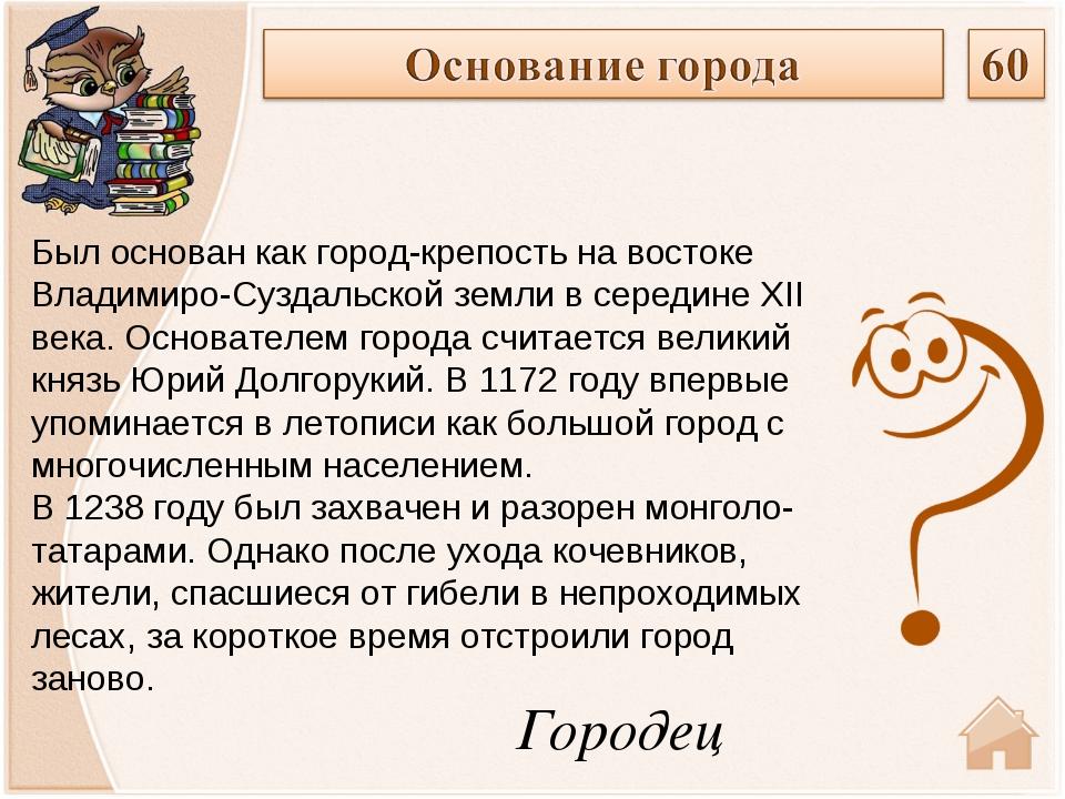 Городец Был основан как город-крепость на востоке Владимиро-Суздальской земли...