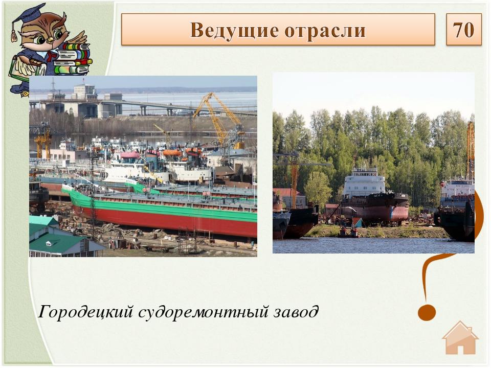 Городецкий судоремонтный завод