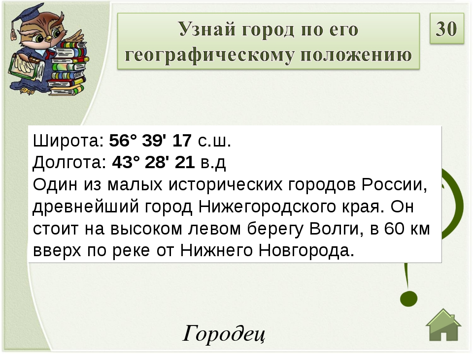 Городец Широта: 56° 39' 17 с.ш. Долгота: 43° 28' 21 в.д Один из малых истори...