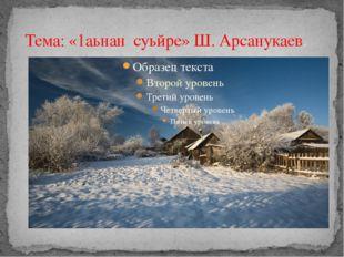 Тема: «1аьнан суьйре» Ш. Арсанукаев.