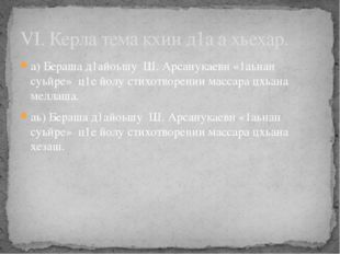 а) Бераша д1айоьшу Ш. Арсанукаевн «1аьнан суьйре» ц1е йолу стихотворении масс
