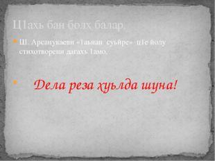 Ш. Арсанукаевн «1аьнан суьйре» ц1е йолу стихотворени дагахь 1амо. Дела реза х