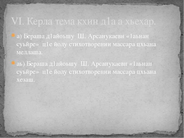 а) Бераша д1айоьшу Ш. Арсанукаевн «1аьнан суьйре» ц1е йолу стихотворении масс...