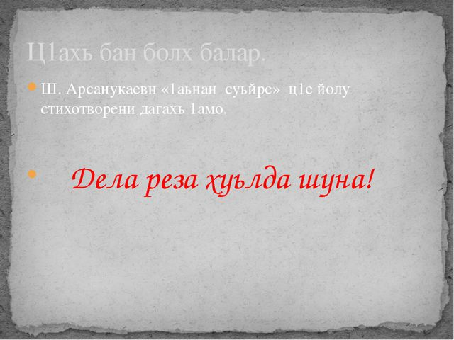 Ш. Арсанукаевн «1аьнан суьйре» ц1е йолу стихотворени дагахь 1амо. Дела реза х...