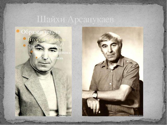 Шайхи Арсанукаев