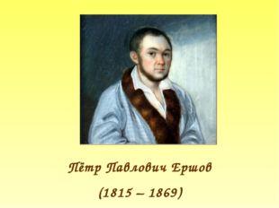 Пётр Павлович Ершов (1815 – 1869)