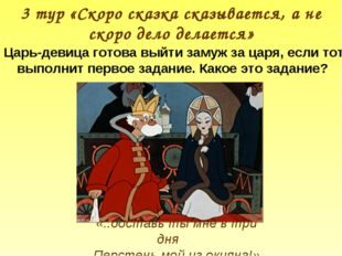 3 тур «Скоро сказка сказывается, а не скоро дело делается» Царь-девица готова