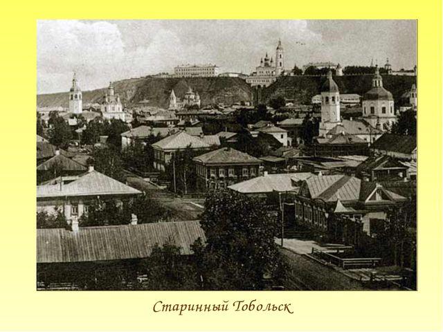 Старинный Тобольск
