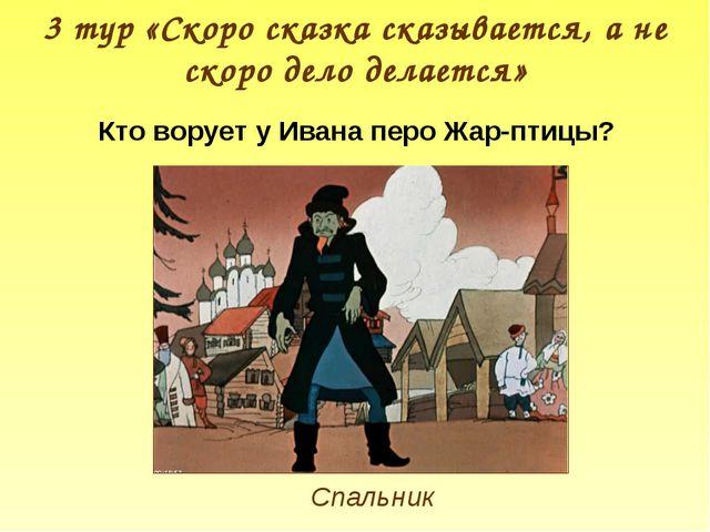 3 тур «Скоро сказка сказывается, а не скоро дело делается» Спальник Кто воруе...