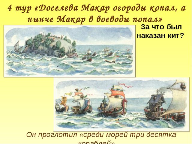 Он проглотил «среди морей три десятка кораблей» 4 тур «Доселева Макар огороды...