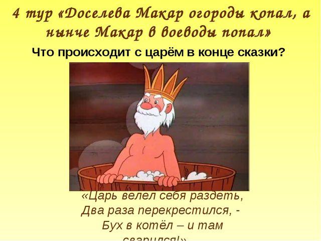 4 тур «Доселева Макар огороды копал, а нынче Макар в воеводы попал» Что проис...