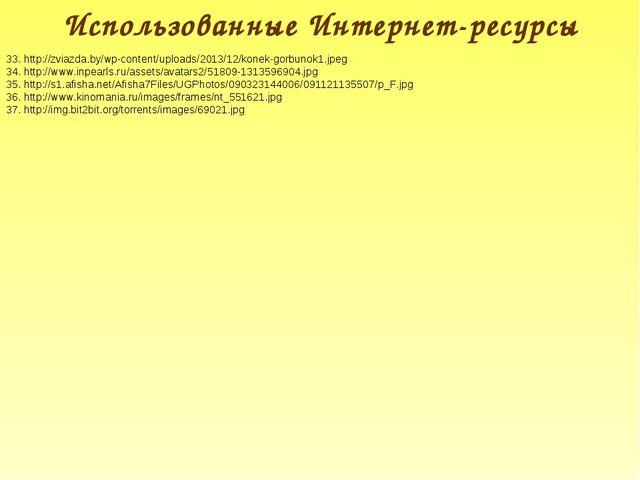 Использованные Интернет-ресурсы 33. http://zviazda.by/wp-content/uploads/2013...