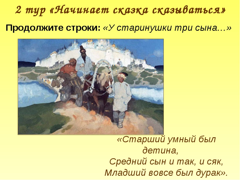 2 тур «Начинает сказка сказываться» Продолжите строки: «У старинушки три сына...