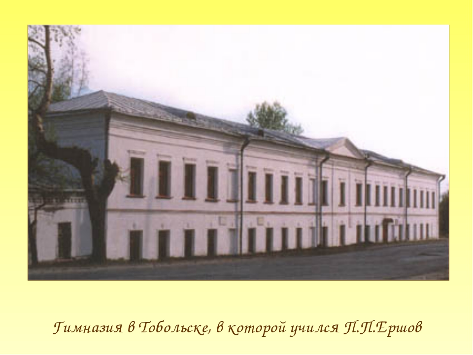 Гимназия в Тобольске, в которой учился П.П.Ершов