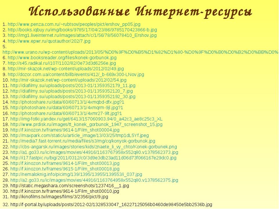 1. http://www.penza.com.ru/~rubtsov/peoples/pict/ershov_pp05.jpg 2. http://bo...