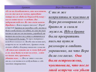 Аратов Вера Николаевна Шеина «Если вы догадываетесь, кто вам пишет, и если эт