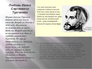 Любовь Ивана Сергеевича Тургенева Первое письмо Тургенев пишет сразу же после