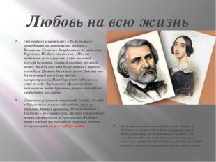 Любовь на всю жизнь Они впервые встретились в доме поэта и преподавателя лите