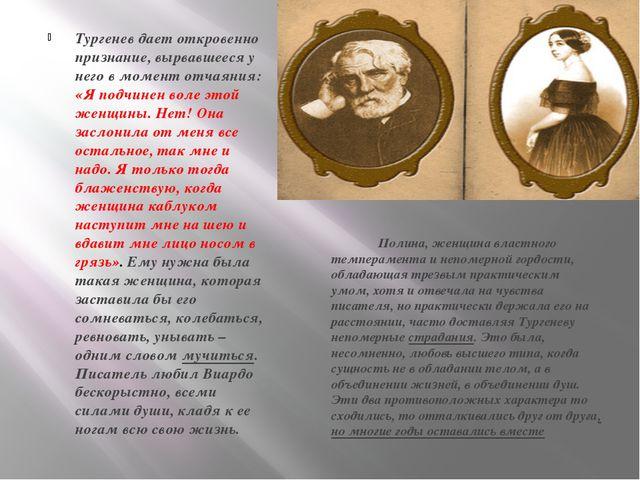 Тургенев дает откровенно признание, вырвавшееся у него в момент отчаяния: «Я...