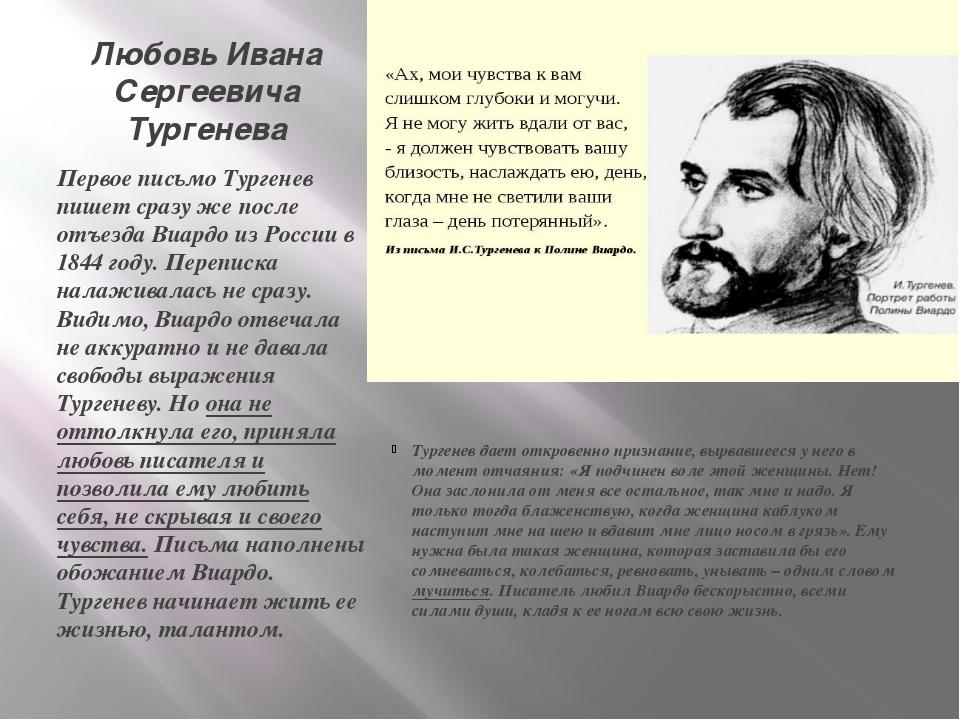 Любовь Ивана Сергеевича Тургенева Первое письмо Тургенев пишет сразу же после...