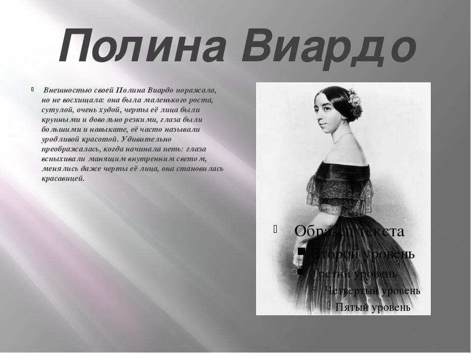 Полина Виардо Внешностью своей Полина Виардо поражала, но не восхищала: она б...