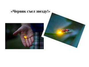 «Червяк съел звезду!»
