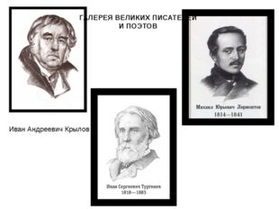 Иван Андреевич Крылов ГАЛЕРЕЯ ВЕЛИКИХ ПИСАТЕЛЕЙ И ПОЭТОВ