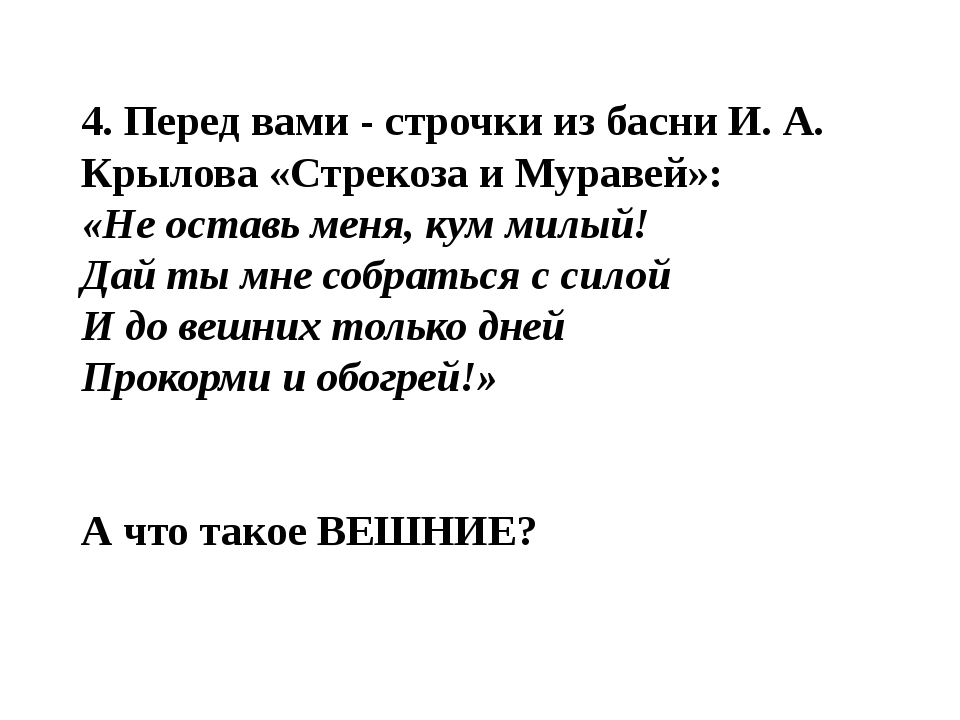 4. Перед вами - строчки из басни И. А. Крылова «Стрекоза и Муравей»: «Не оста...