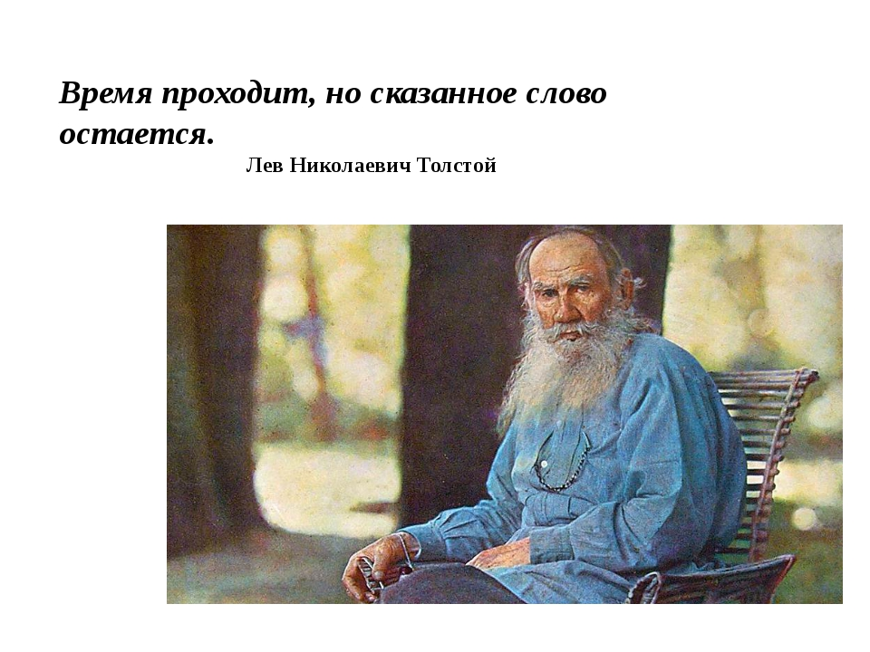 Время проходит, но сказанное слово остается. Лев Николаевич Толстой