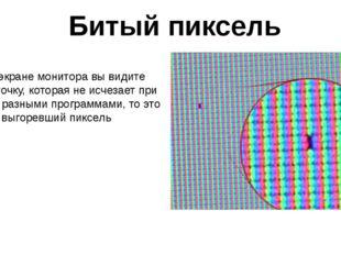 Битый пиксель Если на экране монитора вы видите темную точку, которая не исче