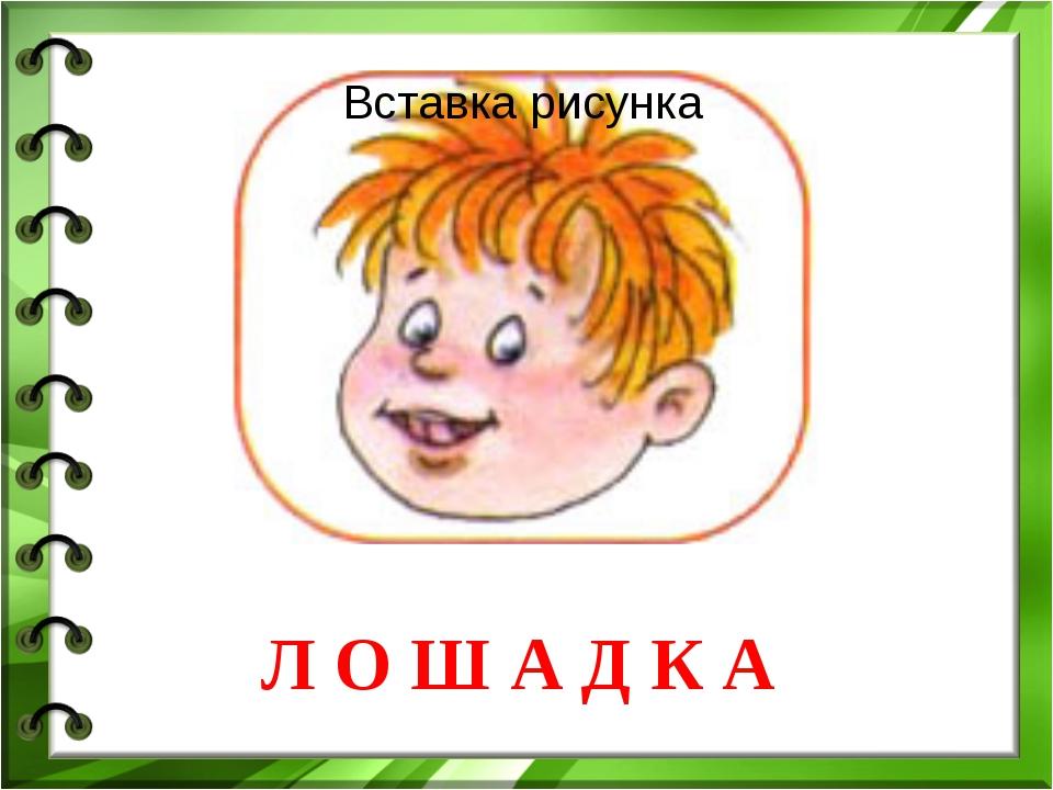 Л О Ш А Д К А