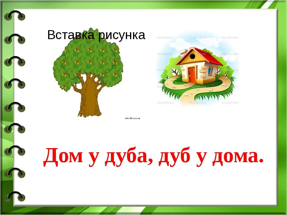 Дом у дуба, дуб у дома.