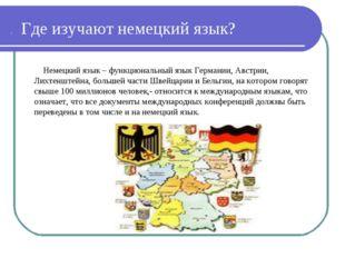 . Где изучают немецкий язык? Немецкий язык – функциональный язык Германии, Ав