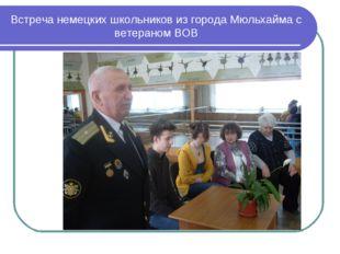 Встреча немецких школьников из города Мюльхайма с ветераном ВОВ
