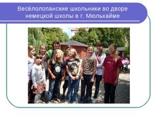 Весёлолопанские школьники во дворе немецкой школы в г. Мюльхайме