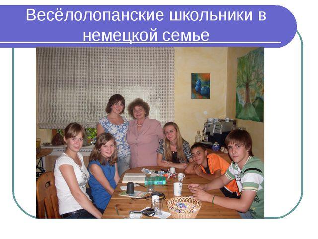 Весёлолопанские школьники в немецкой семье