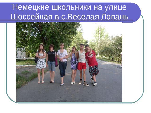 Немецкие школьники на улице Шоссейная в с.Веселая Лопань
