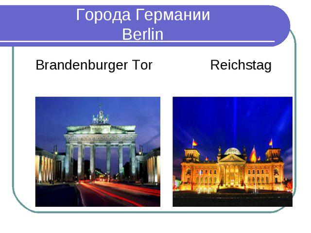 Города Германии Berlin Brandenburger Tor Reichstag