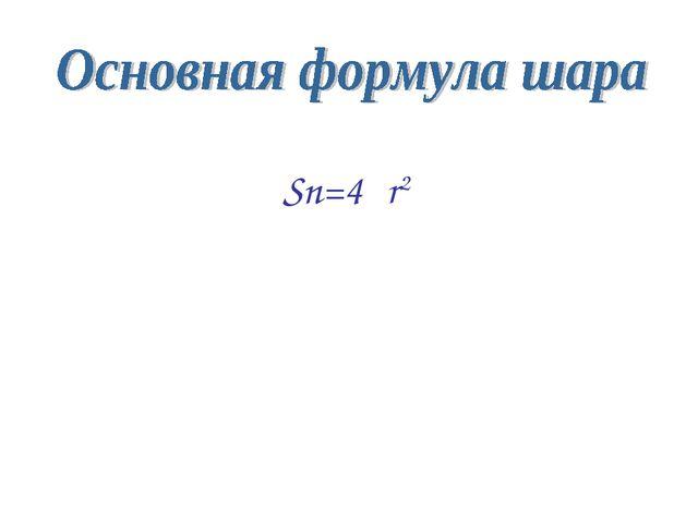 Sп=4πr2