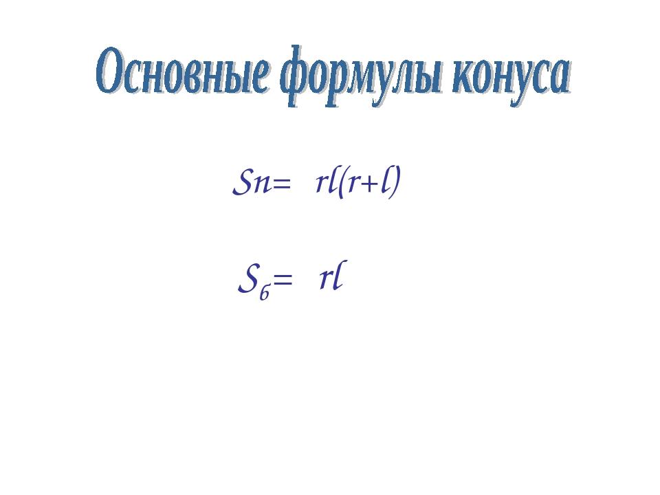 Sп=πrl(r+l) Sб=πrl