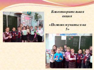 Благотворительная акция «Поможем учиться на 5»