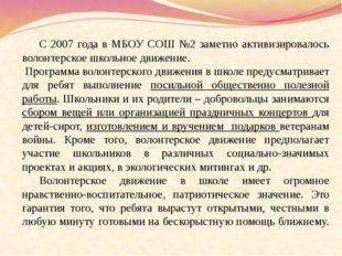 С 2007 года в МБОУ СОШ №2 заметно активизировалось волонтерское школьное дви