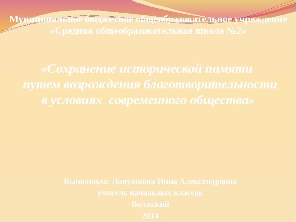 Выполнила: Лопушкова Инна Александровна учитель начальных классов Волжский 20...