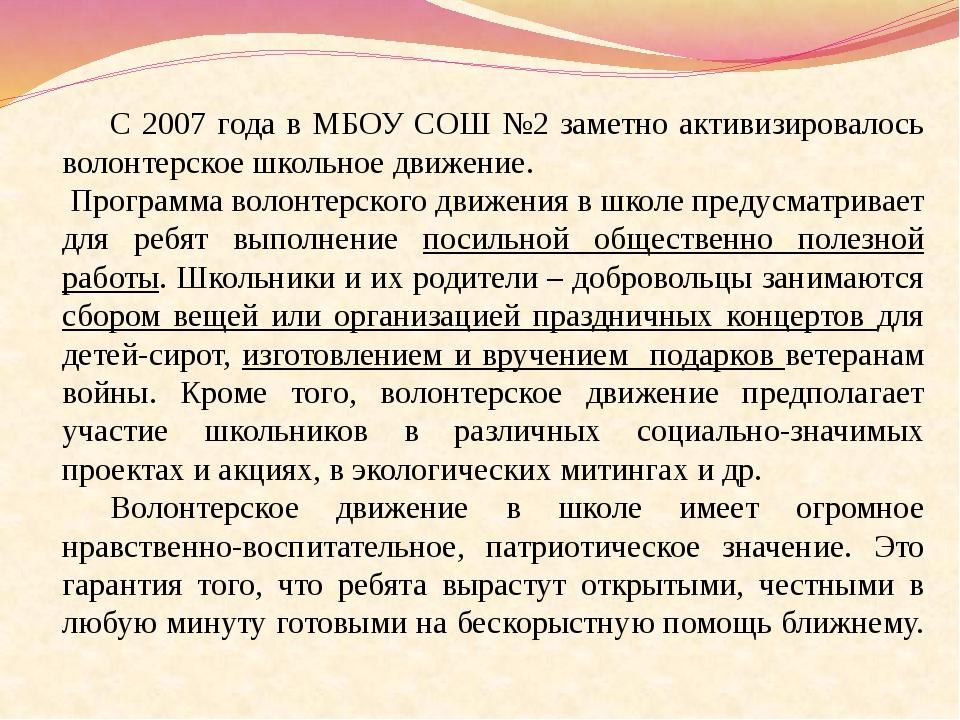 С 2007 года в МБОУ СОШ №2 заметно активизировалось волонтерское школьное дви...