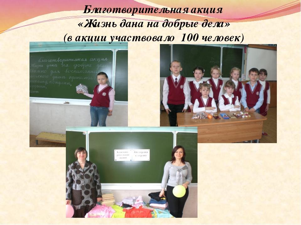 Благотворительная акция «Жизнь дана на добрые дела» (в акции участвовало 100...
