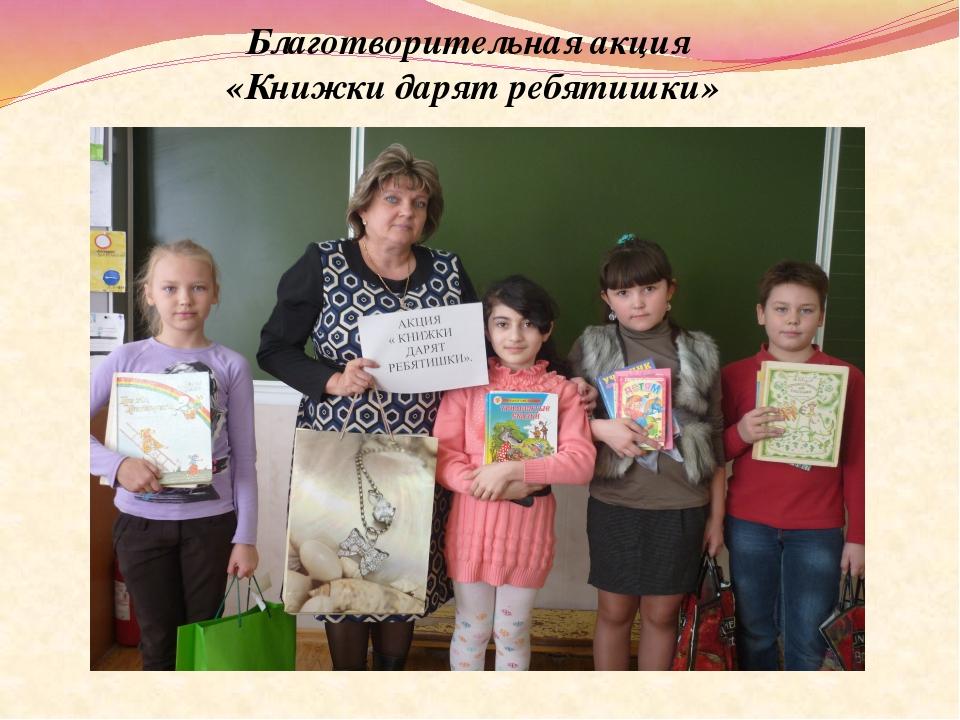 Благотворительная акция «Книжки дарят ребятишки»