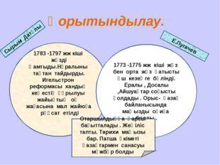Қорытындылау. 1783 -1797 жж кіші жүзді Қамтыды.Нұралыны тақтан тайдырды. Игел