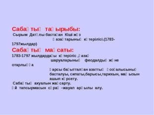 Сабақтың тақырыбы: Сырым Датұлы бастаған Кіші жүз Қазақтарының көтерілісі.(17